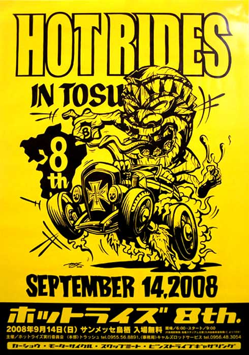 hotrides_8th_b.jpg
